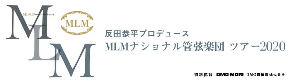 反田恭平プロデュース MLMナショナル管弦楽団 ツアー2020