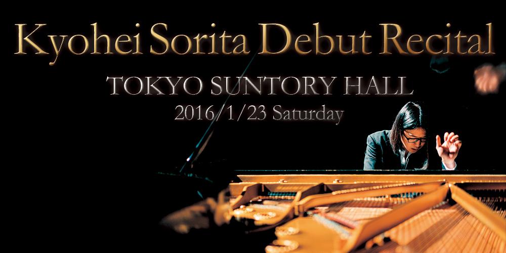 debut-recital_1